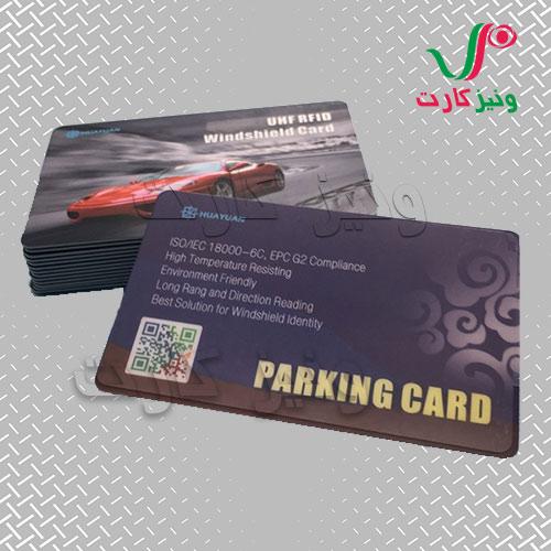 چاپ-کارت-پارکینگ-pvc