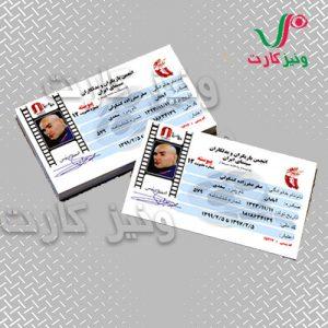 چاپ کارت عضویت pvc