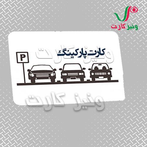 کارت-پارکینگ-pvc