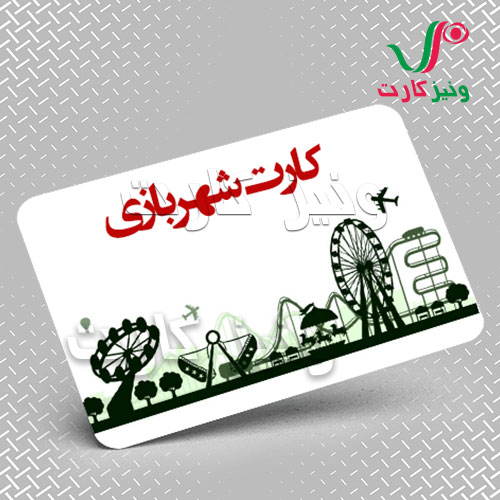 چاپ-کارت-شهربازی-PVC