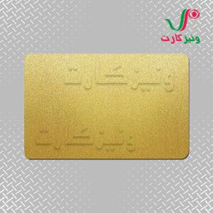 کارت-طلایی-pvc